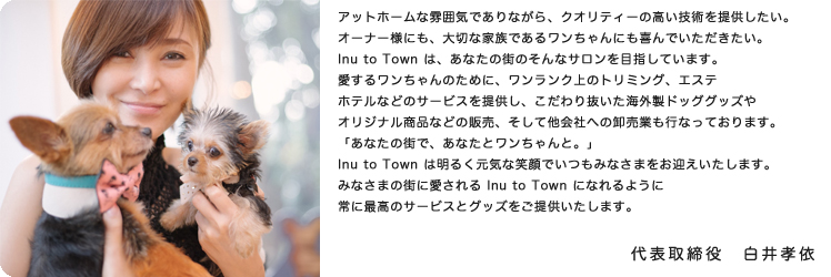 about Inu to Town