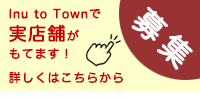 Inu to Town ポップアップストア