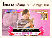 Inu to Town メディア紹介動画